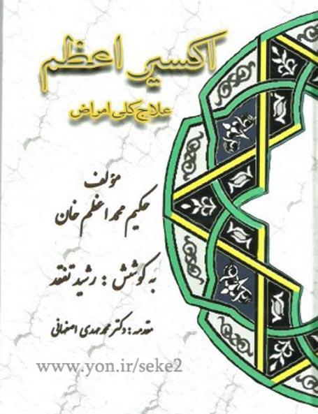 دانلود کتاب اکسیر اعظم نوشته حکیم محمد اعظم خان ناظم جهان - کتاب مرجع طب سنتی
