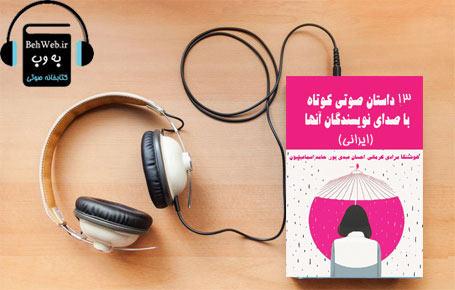 دانلود 13 داستان کوتاه ایرانی صوتی با صدای نویسندگان آنها
