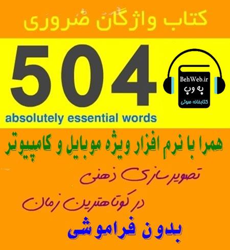 دانلود اپلیکیشن موبایل و نرم افزار کامپیوتر و فایل pdf  آموزش زبان 504