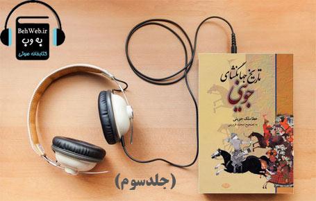 دانلود کتاب صوتی تاریخ جهانگشای (جلد سوم) نوشته عطا ملک جووینی