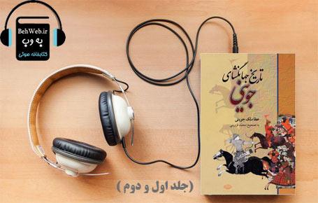 دانلود کتاب  صوتی تاریخ جهانگشای (جلد اول و دوم ) نوشته عطا ملک جووینی