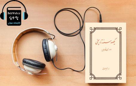 دانلودکتاب صوتی یکصد سند تاریخی نوشته ابراهیم صفایی