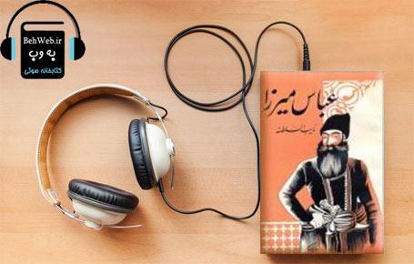 دانلود کتاب صوتی عباس میرزا نایب السلطنه نوشته ناصر نجمی