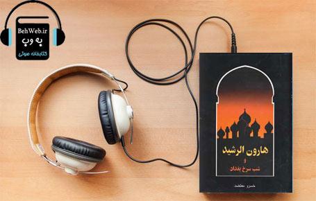 دانلود کتاب صوتی هارون الرشید و شب سرخ بغداد نوشته خسرو معتضد