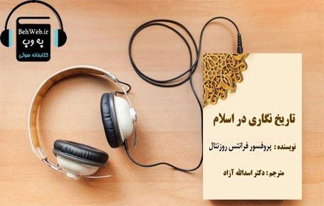 دانلود کتاب صوتی تاریخ نگاری در اسلام نوشته فرانتس روزنتال