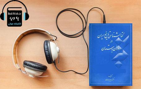 دانلود کتاب صوتی کتابشناسی تاریخ ایران در دوران باستان نوشته مریم میراحمدی