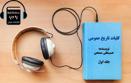 دانلود کتاب صوتی کلیات تاریخ عمومی (جلد اول) نوشته حسینعلی ممتحن