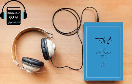 دانلود کتاب صوتی مجمع الانساب نوشته محمد شبانکاره ای
