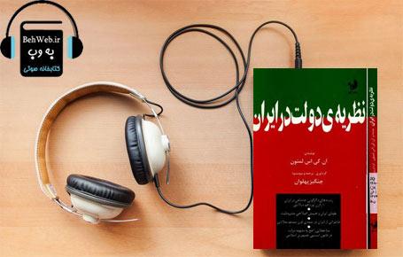 دانلود کتاب صوتی نظریه دولت در ایران نوشته آن کاترین سواین فورد لمبتون