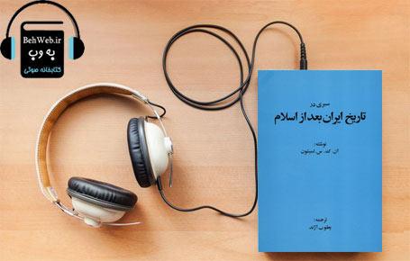 دانلود کتاب صوتی سیری در تاریخ ایران بعد از اسلام نوشته آن کاترین سواین فورد لمبتون