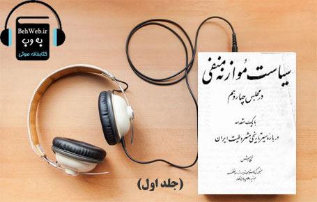 دانلود کتاب صوتی سیاست موازنه منفی در مجلس چهاردهم (جلد اول)  نوشته حسین کی استوان