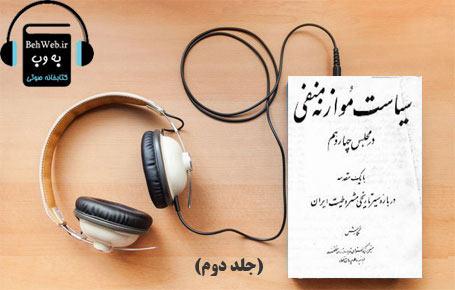 دانلود کتاب صوتی سیاست موازنه منفی در مجلس چهاردهم (جلد دوم)  نوشته حسین کی استوان