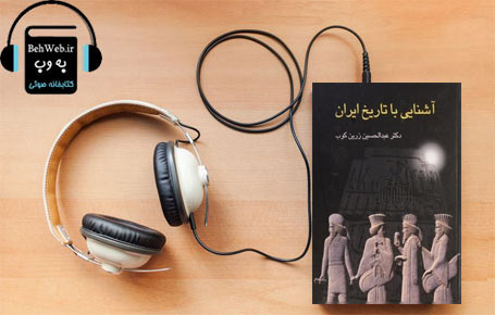 دانلود کتاب صوتی آشنایی با تاریخ ایران نوشته عبدالحسین زرین کوب