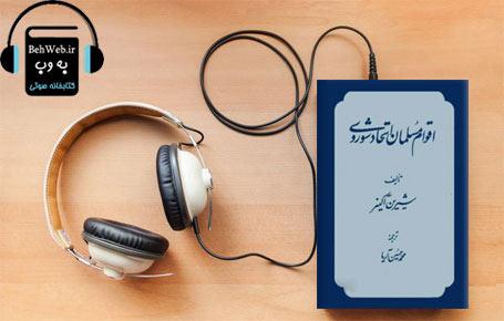 دانلود کتاب صوتی اقوام مسلمان اتحاد شوروی نوشته شیرین آکینر