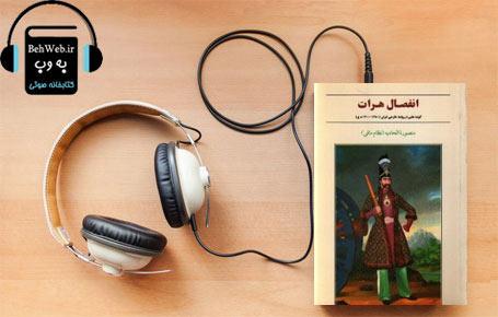 دانلود کتاب صوتی انفصال هرات گوشه هایی از روابط خارجی ایران نوشته منصوره اتحادیه نظام مافی