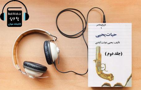 دانلود کتاب صوتی حیات یحیی (جلد دوم) نوشته یحیی دولت آبادی