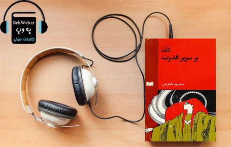 دانلود کتاب صوتی زن بر سریر قدرت نوشته محمود طلوعی