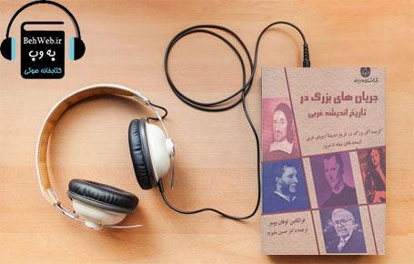 دانلود کتاب صوتی جریان های بزرگ در تاریخ اندیشه غربی نوشته فرانکلین لوفان بومر