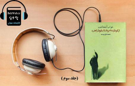 دانلود کتاب صوتی  خواب آشفته نفت (جلد سوم)  نوشته محمد علی موحد
