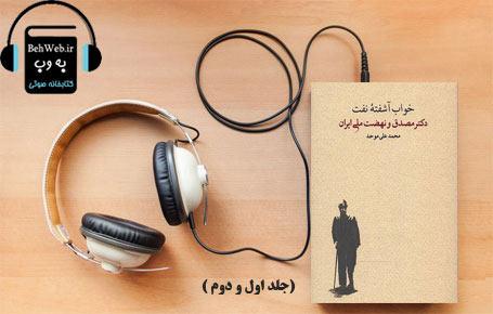 دانلود کتاب صوتی  خواب آشفته نفت (جلد اول و دوم) نوشته محمد علی موحد