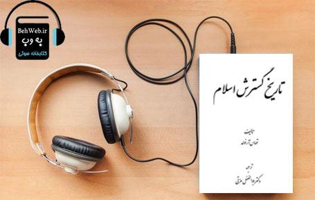 دانلود کتاب صوتی تاریخ گسترش اسلام نوشته توماس واکر آرنولد
