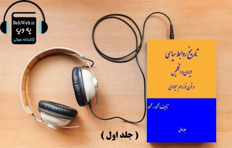 دانلود کتاب صوتی تاریخ روابط سیاسی ایران و انگلیس در قرن نوزدهم  (جلد اول) نوشته محمود محمود