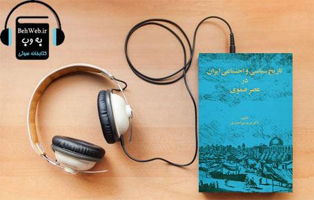 دانلود کتاب صوتی تاریخ سیاسی و اجتماعی ایران در عصر صفوی نوشته مریم میراحمدی