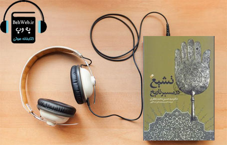 دانلود کتاب صوتی تشیع در مسیر تاریخ نوشته حسین جعفری