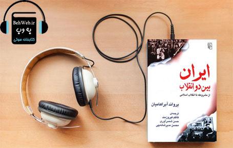 دانلود کتاب صوتی ایران بین دو انقلاب از مشروطه تا انقلاب اسلامی نوشته یرواند آبراهامیان