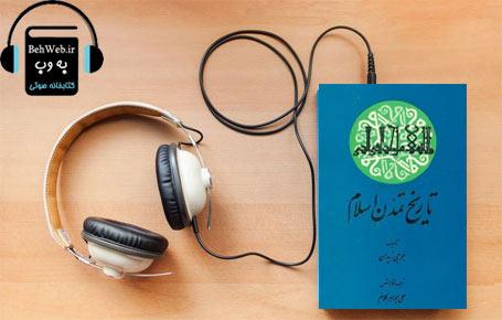 دانلود کتاب صوتی تاریخ تمدن اسلام نوشته جرجی زیدان