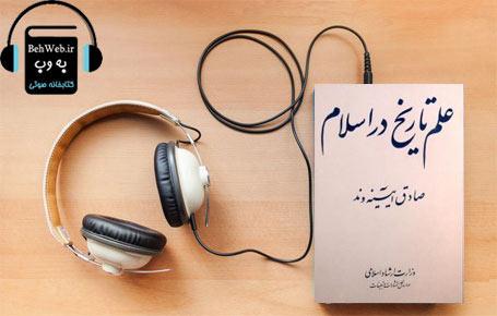 دانلود کتاب صوتی علم تاریخ در اسلام نوشته صادق آینه وند