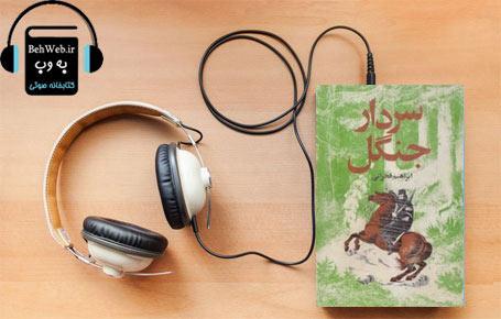 دانلود کتاب صوتی سردارجنگل نوشته ابراهیم فخرایی