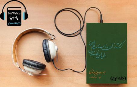 دانلود کتاب صوتی کشاورزی ومناسبات ارضی در ایران عهد مغول (جلد اول) نوشته ایلیا پابلوویچ پطروشفسکی