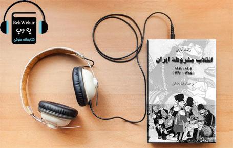 دانلود کتاب صوتی انقلاب مشروطه ایران نوشته ژانت آفاری