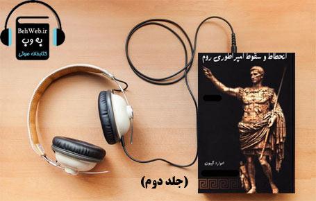 دانلود کتاب صوتی انحطاط و سقوط امپراطوری روم (جلد دوم) نوشته ادوارد گیبون