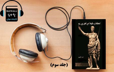 دانلود کتاب صوتی انحطاط و سقوط امپراطوری روم (جلد سوم) نوشته ادوارد گیبون