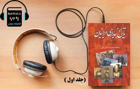 دانلود کتاب صوتی تاریخ بیداری ایرانیان (جلد اول) نوشته ناظم الاسلام کرمانی