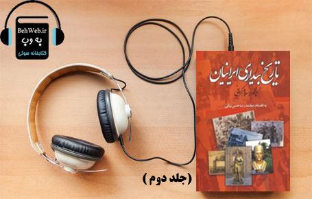 دانلود کتاب صوتی تاریخ بیداری ایرانیان (جلد دوم) نوشته ناظم الاسلام کرمانی