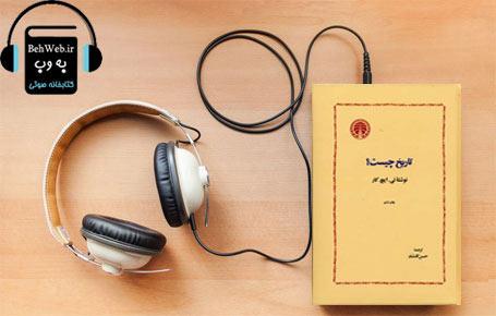 دانلود کتاب صوتی تاریخ چیست نوشته ادوارد هالت کار