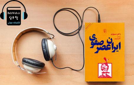 دانلود کتاب صوتی ایران عصر صفوی نوشته راجر سیوری