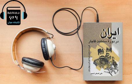 دانلود کتاب صوتی ایران در دوره سلطنت قاجاریه  نوشته علی اصغر شمیم