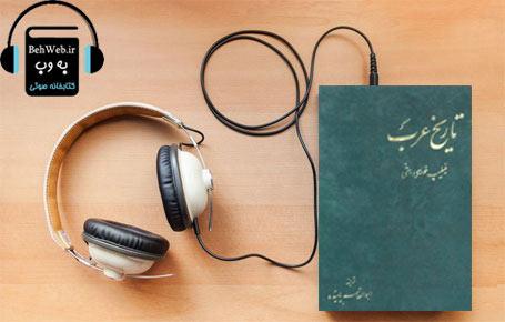 دانلود کتاب صوتی تاریخ عرب نوشته فیلیپ خوری حتی