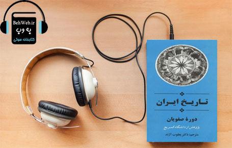 دانلود کتاب صوتی تاریخ ایران دوره صفویان  پژوهش از دانشگاه کمبریج نوشته یعقوب آژند