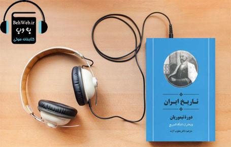 دانلود کتاب صوتی  تاریخ ایران دوره تیموریان نوشته یعقوب آژند