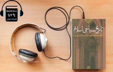 دانلود کتاب صوتی تاریخ سیاسی اسلام نوشته حسن ابراهیم حسن