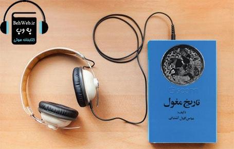 دانلود کتاب صوتی تاریخ مغول از حمله چنگیز تا تشکیل دولت تیموری نوشته عباس اقبال آشتیانی