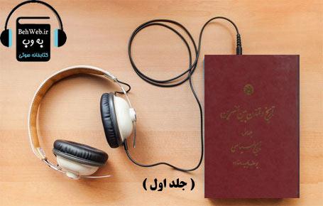 دانلود کتاب صوتی تاریخ و تمدن بین النهرین (جلد اول تاریخ سیاسی) نوشته یوسف مجید زاده