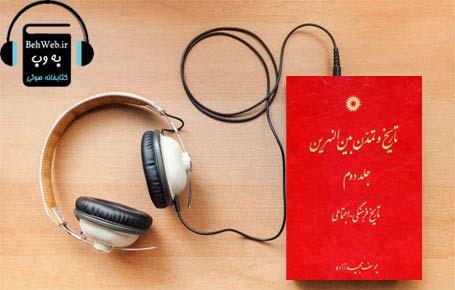 دانلود کتاب صوتی تاریخ و تمدن بین النهرین (جلد دوم تاریخ فرهنگی اجتماعی) نوشته یوسف مجید زاده