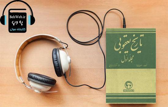 دانلود کتاب صوتی تاریخ یعقوبی (جلد اول) نوشته احمد بن ابی یعقوب