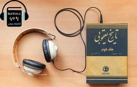 دانلود کتاب صوتی تاریخ یعقوبی (جلد دوم) نوشته احمد بن ابی یعقوب